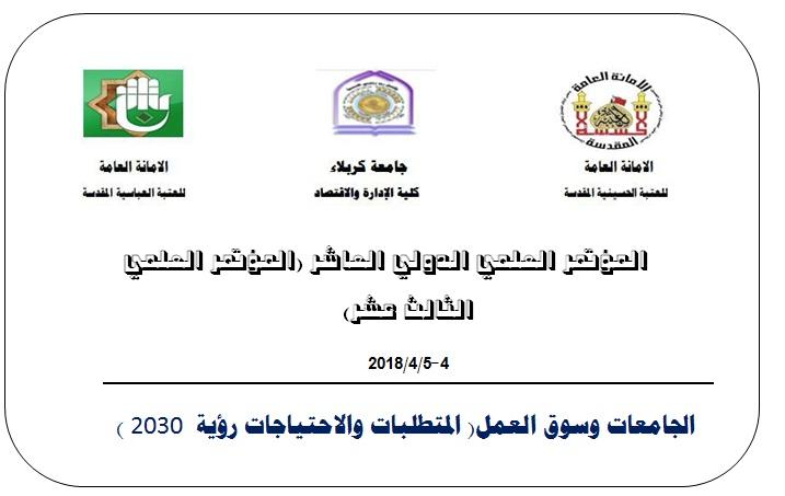 المؤتمر العلمي الدولي العاشر ( المؤتمر العلمي الثالث عشر )
