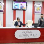 ندوة وسائل الدفع الالكتروني في العراق