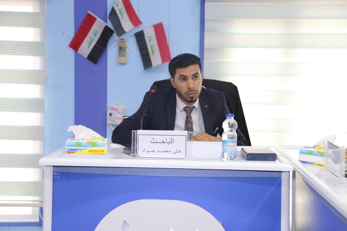 جانب من مناقشة طالبة الماجستير علي محمد جواد حسن