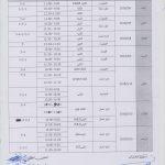 جدول الامتحان النهائي لمادة الحاسوب العملي للدراستين الصباحية والمسائية للعام الدراسي 2017-2018