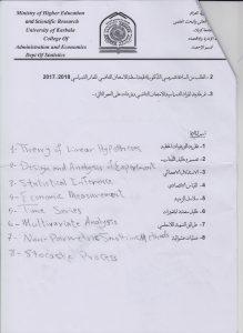 مواد الامتحان التنافسي لدراسة الدكتوراة / قسم الاحصاء