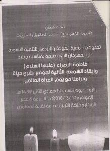 مهرجان جمعية المودة والازدهار للتنمية النسوية تحت شعار (فاطمة الزهراء (ع): سيدة الحقوق والحريات)