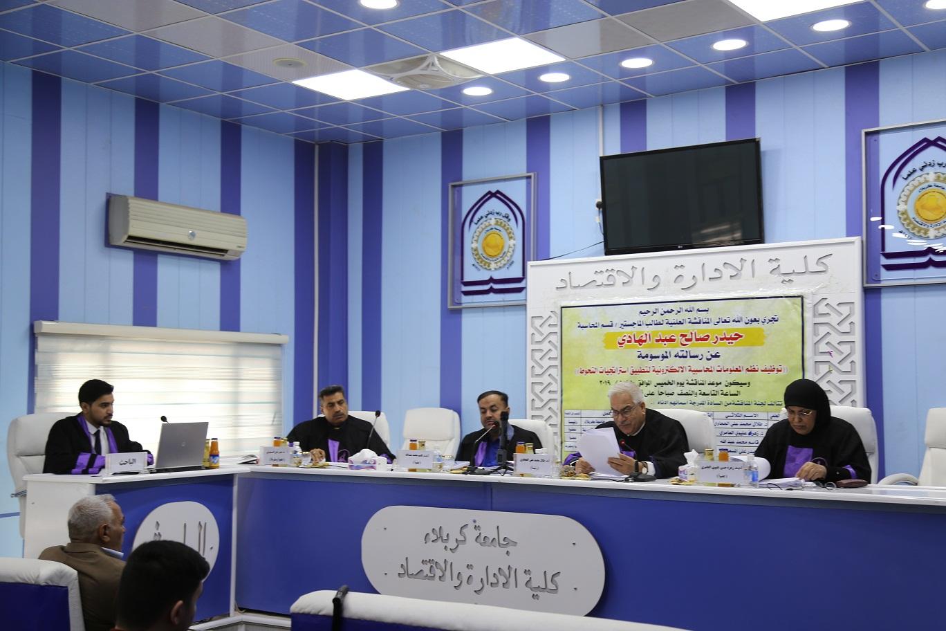 جانب من مناقشة الطالب حيدر صالح عبد الهادي