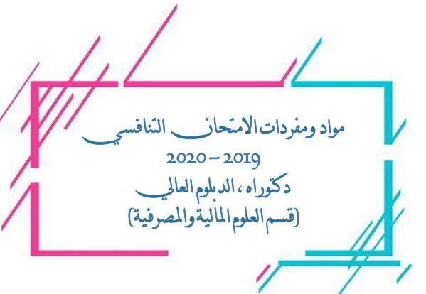 مواد ومفردات الامتحان  التنافسي (2019 – 2020) دكتوراه ، الدبلوم العالي (قسم العلوم المالية والمصرفية)